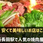 新長田駅で人気の焼肉屋さん