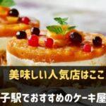 舞子駅でおすすめのケーキ屋さん