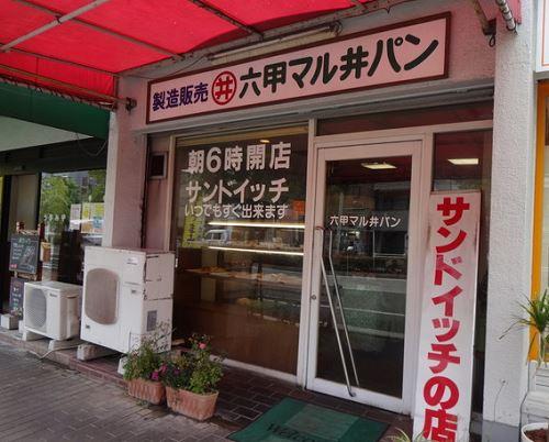 六甲マル井パン