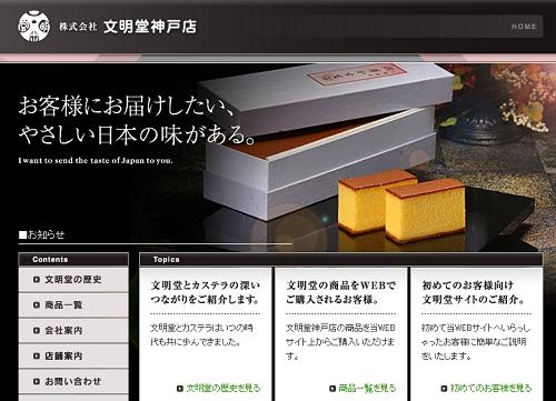 文明堂神戸店 本店