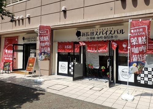 新長田スパイスバル