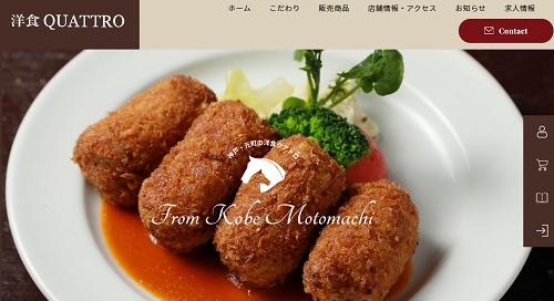 洋食QUATTRO(クアトロ)