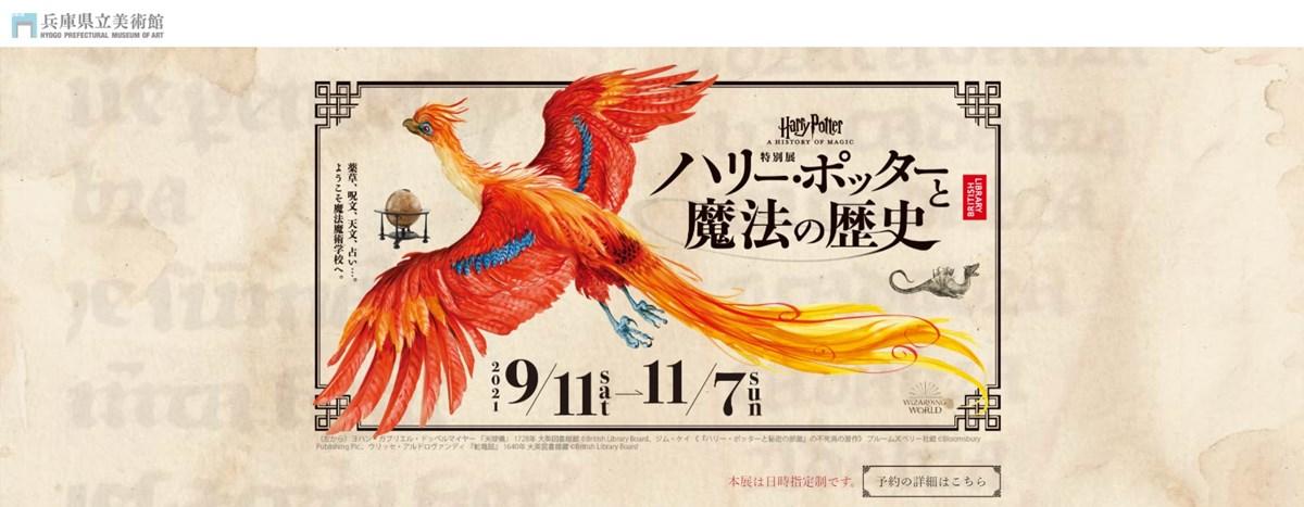 特別展 ハリー・ポッターと魔法の歴史