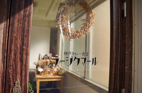 神戸カレー食堂 ラージクマール