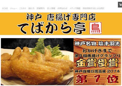 神戸 唐揚げ専門店 てばから亭 湊川本店