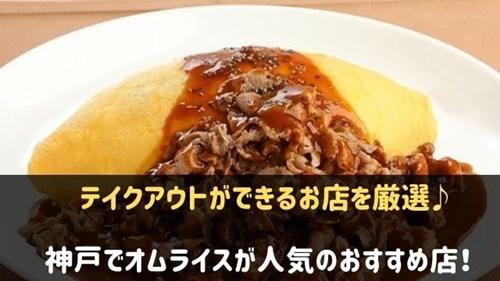 神戸でオムライスが人気のおすすめ店