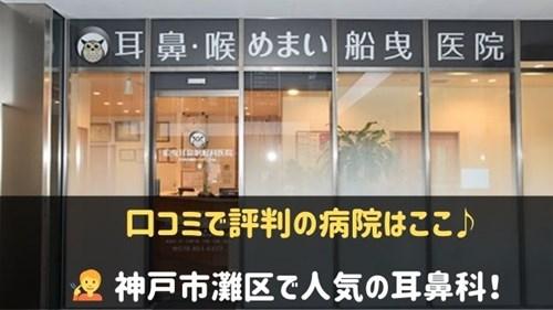 神戸市灘区で人気の耳鼻科