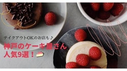 神戸で有名なケーキ屋さん
