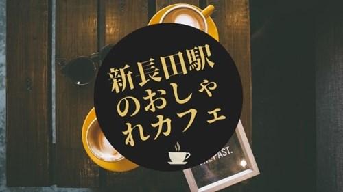 新長田駅でおしゃれなカフェ