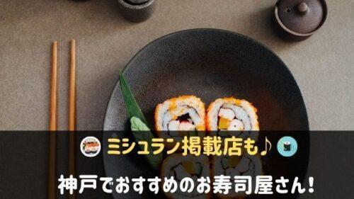 神戸でおすすめのお寿司屋さん