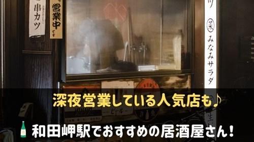 和田岬駅でおすすめの居酒屋さん