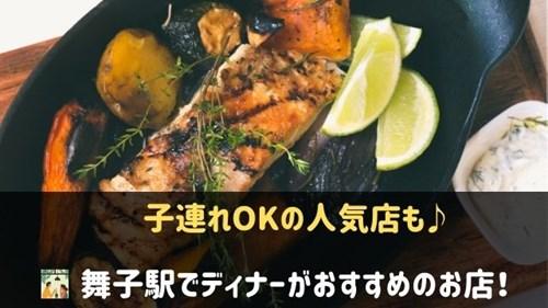舞子駅でディナーがおすすめのお店