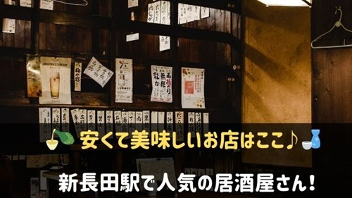 新長田駅で安い居酒屋さん