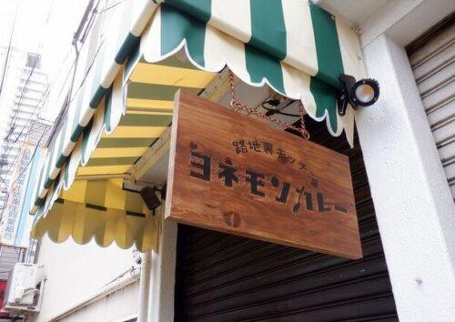 路地裏キッチン ヨネモンカレー