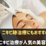 神戸でニキビ治療がおすすめの美容皮膚科