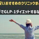神戸でGLP-1ダイエットが人気のクリニック