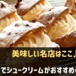 神戸でシュークリームがおすすめのお店