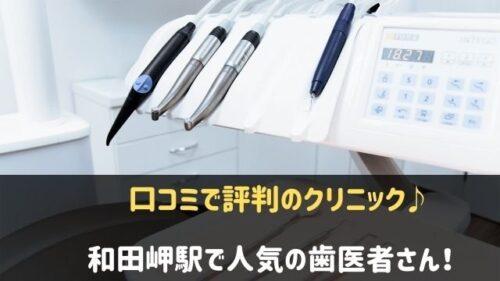 和田岬で人気の歯医者さん