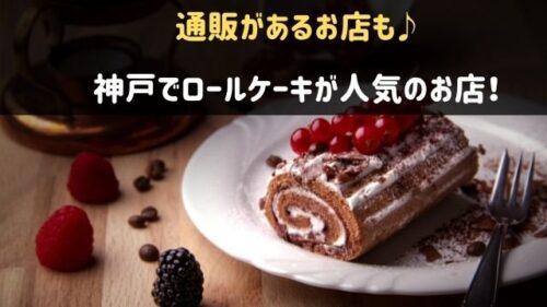 神戸でロールケーキが人気のお店