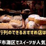 神戸市灘区でスイーツが人気のお店