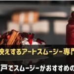 神戸でスムージーがおすすめのお店