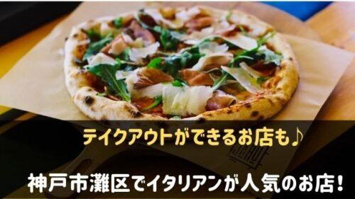 神戸市灘区でイタリアンが人気のお店