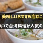 神戸で台湾料理が人気のお店
