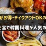三宮で韓国料理が人気のお店
