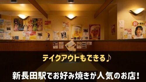 新長田駅でお好み焼きが人気のお店