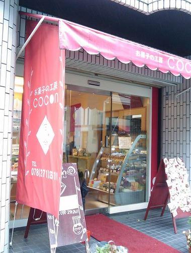 お菓子の工房 COCON