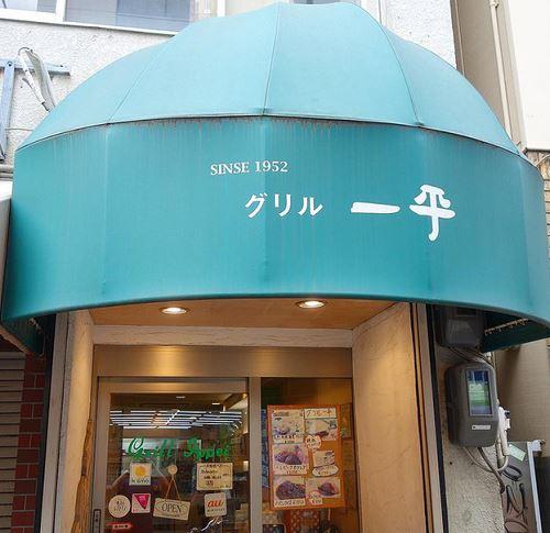 グリル一平 元町店