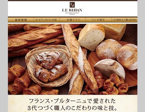 ルビアン ルミレーヌ 神戸阪急店