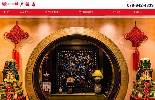 北京料理 神戸飯店