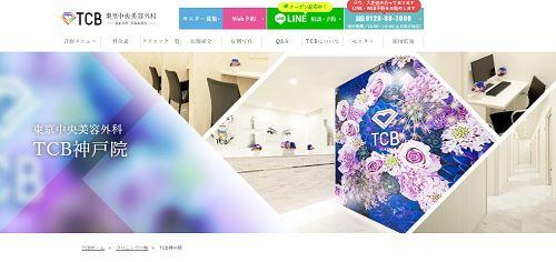 東京中央美容外科 TCB神戸院