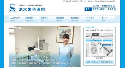 池水歯科医院