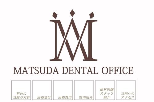 神戸松田歯科医院