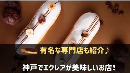 神戸でエクレアが有名なお店