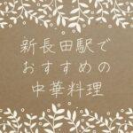 新長田駅で中華料理がおすすめのお店