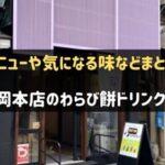わらび餅専門店 門藤 神戸岡本店