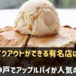 神戸でアップルパイが人気の有名店