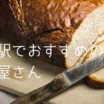舞子駅でおすすめのパン屋さん