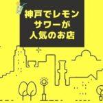 神戸でレモンサワーが人気のお店