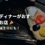 神戸でディナーがおすすめのお店