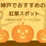 神戸でおすすめの紅葉スポット