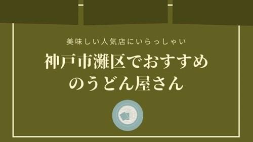 神戸市灘区でおすすめのうどん屋さん