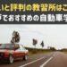 神戸でおすすめの自動車学校